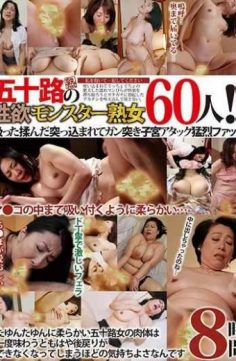 MGHT-205 – 60 Libido Monster Milfs Of Suzuji!sucked Smashed Pierced Gun Thrust Uterine Attacks Violent Fuck 8 Hours
