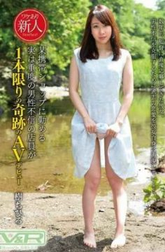 VRTM-100 – And Strive To Certain Mobile Shop Actually Clerk Of Severe Male Distrust Chihiro Av Debut Tree Of Miracle As Long As A Single
