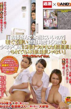 NHDTA-903 – Are Really Good At Aunt Young And Hard Erection Angle 150 Degrees Of The Boy Was Dakitsuka To Ji Port Nurse&#39m Not Really Hate Be Ya Natural High Ver.