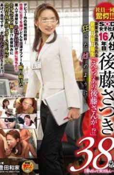 SDMU-111 – As Female Crazy Goto Satsuki 38 Years Old In '16 First Sod Girl Employees Joining