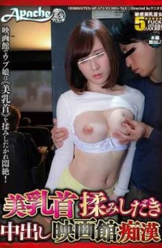 AP-573 – Beautiful Nipple Rubbing As Soon As Possible Cumshot Movie Theater Molester