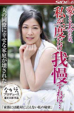 NSPS-645 – Because Of My Beloved Husband If I Stand Only Once … Husband Colleagues Happy Family Was Destroyed Hirano Rie