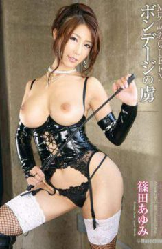 DMBJ-063 – Bondage Of Captive M Man Torture QUEEN History Shinoda