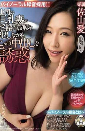 MEYD-447 – Boss's Big Tits Wife Sneaks Out Vaginal Cum Shot While Fucking The Eardrum With Lascivious Words Sayama Ai