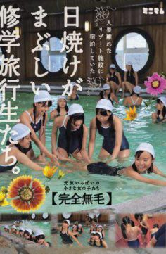 AVOP-073 – Bright Student School Trip We Sunburn You Had Stayed At Resort Secluded. Completely Hairless