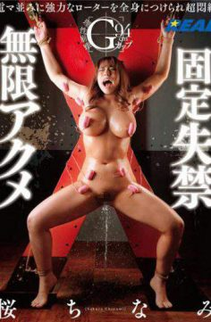 XRW-213 – Chinami Fixed Incontinence Infinite Acme Sakura