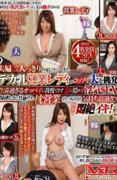 VRTM-287 – Deca Milk Sales Lady Who Came To A Couple With Two Couples Provocatively Provoked Kossori Husband!i Can Not Stand Overrunning Tits And Hide In My Wife And Cheating Sex!the Intention Of A Pillow Business That I Set Aside The Contract Wish Is Too Pleasant And I Am In Agony Many Times!2