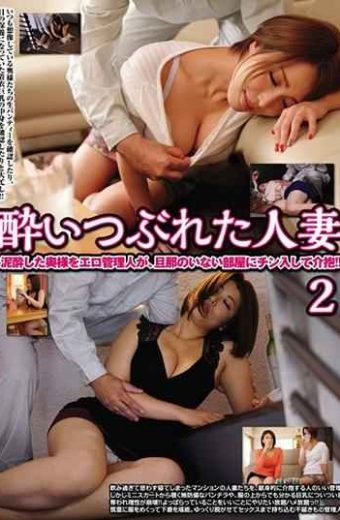 UMD-671 – Drunken Married Woman 2 Erotic Manager Gets Enthusiastic In A Room Where No Husband Is Present! !
