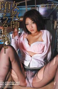 RBD-180 – Fallen Woman Kazuki Aso Teachers To Chill