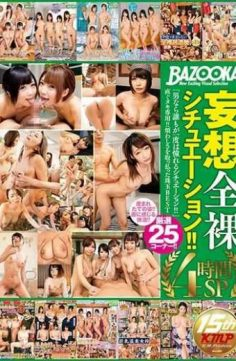 MDB-812 – Fantasy Naked Situation! It Is! 4 Hours Sp