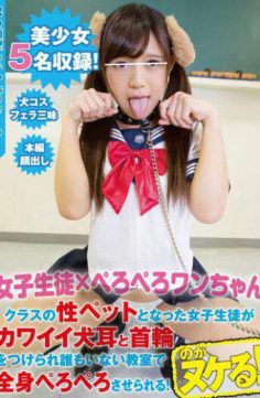 PKPD-012 – Girls Student PERPETERO ONE CHANNEL Female Students Who Became Class Sex Pets Are Girls Wearing Kawaii Dogs Ears And Collars And They Are Made To Lick The Whole Body In The Classroom Where There Is No One!