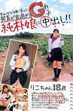 JKSR-354 – Growth Raised In The Cabbage Field Is Too Good Cream Inside The G – Cup Pure Daughter! ! Riko Is 18 Years Old