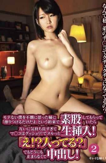 "IENE-240 – Gusshori Co Ma Is Too Pleasant To Each Other I Have Been Asked To Intercrural Sex With A Promise To My Sister That I Do Not Feel Sorry For The Attractiveness Of ""just Rub!""innovation In Raw Insertion Null! '"" Eh""contain 'pies You Nowhere But I Could Not Stop! 2"