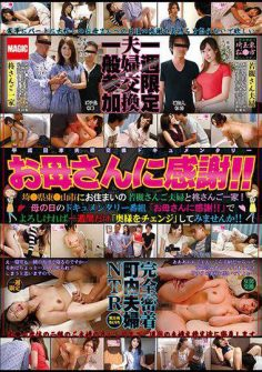 IML-013 – Heisei Japan Couple Exchange Documentary Thanks To Mother! ! Saito Prefecture East Wakatsuki-san Living In Mountain City The Couple And Mr. Hiiragi Family!Documentary Program On Mother&#39s Day Thanks To Mom !!Why Do Not You Try Changing your Wife Only For A Week If It&#39s Okay! !