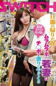 SW-156 – Horny Young Wife Came With A Slow Return Of Her Husband Comes To Fishing The Po Ji To Counter Erotic DVD