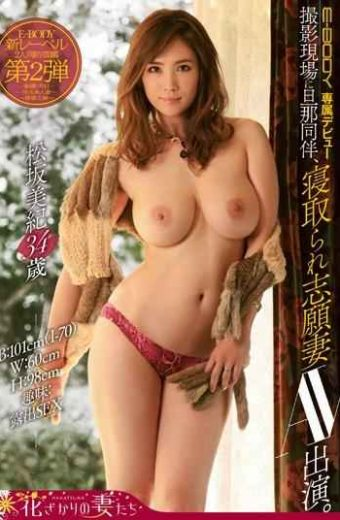 EYAN-002 – Husband Entrained In The E-BODY Dedicating Debut Shooting Netora Been Volunteered Wife AV Performers.Matsuzaka Miki 34 Years Old