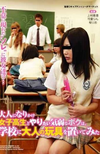 HAVD-770 – I Want To Do And Timid Girls' School To Become An Adult Is Over I've Put The Sex Toys To School