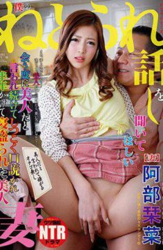 NGOD-075 – I Want You To Hear The Story I Wanted To Hear The Story Continued To Be Told That It Is Beautiful Every Time I Meet You Sleeping Over Six Months Sleeping Beauty Wife Abe Starring Vegetables
