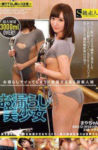 SABA-393 – I&#39m Going Out With A Leak It Is Too Pervert S Class Amateur Girl Masa Chan 21 Years Old College Student