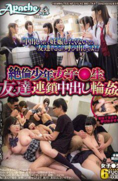 AP-515 – If You Do Not Want To Get Pregnant And Cum Shot Call Your Friend Here!Mutani Shonen Girls Raw Friend&#39s Chain Cum Inside Gangbang