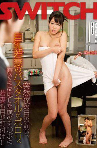 SW-269 – In Front Of My Eyes Suddenly Young Wife Also Eyes Glued To The Ground Port That My Crying Bath Towel Busty Young Wife Had Reacted Immediately! !