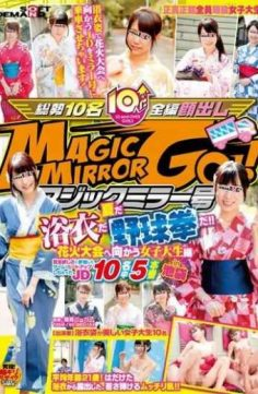SDMU-386 – It Magic Mirror No. Summer's Yukata's Baseball Fist! !jd10 People In Had To Heat Up In The Game That Participated In The College Student Ed Prize Want Is Going To Fireworks 5 Production In Ikebukuro