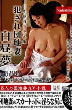 NASS-780 – Japan Arts Romantic Collection Fucked Apartment Complex Wife Daydream