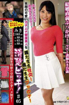 KTSB-005 – Just Before Marriage Bukkake!Manner Lecturer Miki 25 Years Old Sharp Bitch!# 05