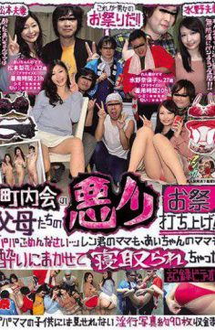 """KUNK-057 – KUNK-057 Neighborhood Association Of Parents Our Evil Glue """"festival"""" Launch! ! """"Dad I'm Sorry … """"Ren Mom Also Recorded Video You've Cuckold Left To Be Drunk Mom Of Ai-chan! ! Amateur Spent Underwear Lovers Meeting"""