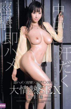 EKDV-397 – Large Passion SEX Hanyu Rare And Out Immediately Saddle Convulsions Sweat During