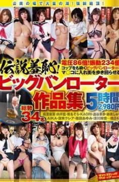 SVOMN-110 – Legend Shame!big Bang Rotor Work Collection 5 Hours 2980 Yen
