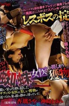 CMC-203 – Lesbos 'regulation Female Spider Female Doctor' S Beautiful Prey Anri Ani