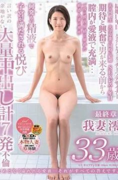 SDNM-184 – Love Juice Overflowing Endlessly … It's All The Answers. Megumi Mio 33 Years Old Final Chapter Massive Cum Shot With No Room For Excuses 7 Love Infidelity