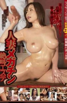 PTS-350 – Married Megachin Screaming 21 People A Total Of Mad At Este Massage!with Omnibus 2 Disc