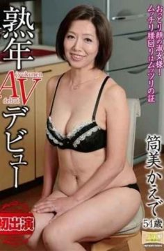 MKD-144 – Mature AV Debut Unfussy Face Of Lady-like! Plump Waist Is Proof Of Moody Tsutsumi Maple