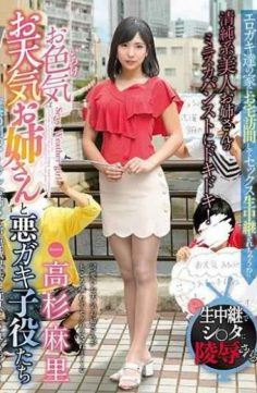 GVG-801 – Megumi Weather Sister And Bad Brush Child Actors Mari Takasugi
