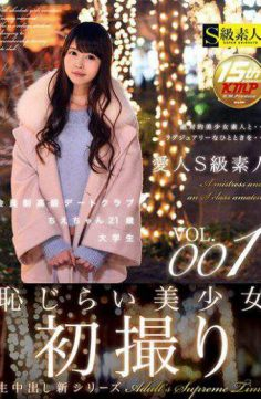 SABA-270 – Mistress S-class Amateur Vol.001 Members-only Exclusive Dating Club Chie-chan 21-year-old College Student