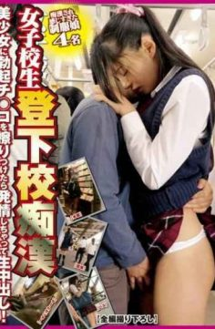 AT-125 – Molester School Girls From School