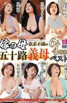 MMIX-006 – Mother Of Bride Mr. Suzuki's Mother-in-law Best Six People 4 Hours