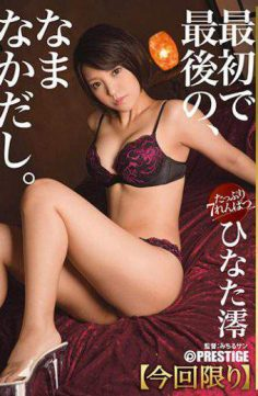ABP-675 – Mr. Hinata Mio Namaka 18 All The Full Length This Time Only 7 Production Number