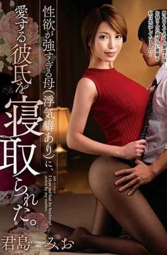 VEC-342 – My Mother Who Has Too Strong Sexual Desire with Flotation Habit Took My Loving Boyfriend Down. Kimishima Mio
