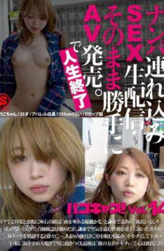 PCAS-014 – Nampa Tsurekomi Sex Production Distribution And As It Is Without Permission Life End In The Av Market.pakokyasu Vol.14