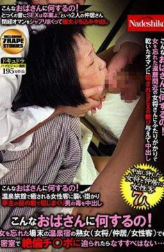 NASS-682 – NASS-682 What Are You Doing To Such An Aunt!Even If Milf female General Nakai Female Customer In A Spa Resort Where A Woman Has Forgotten Is Pressed Into A Closed Room In A Closed Room There Is No Reason To Do It …