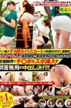 SABA-241 – Nikkan Of Bread Sheer Deca-ass Tight Skirt Body Married Limited Anymore Tama Orchid! !wife Estrus In Peach Observation &amp Erection Katchikochi! !or Shine Out In The Questions Asked In The Trousers Inserted Ji Port In Patience Limit! ! Five