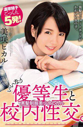 MMSB-002 – No Way Better Than Honors Students And School Intercourse.Black Hair Uniform Bishoujo Hikaru Misaki Hikaru