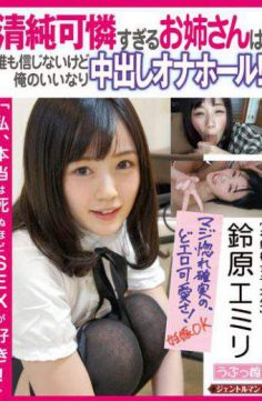 GENT-060 – Nobody I Believe Your Sister Too Innocent Karen Masturbator Out Mercy In Me! ! I Like SEX To Death Really! Suzuhara Emili