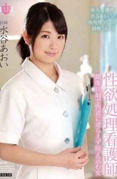 HBAD-320 – Not Go Against The Lust In Sexual Desire Processing Nurses And Aphrodisiac Injection Gripper Writes Woman Aoi Mizutani
