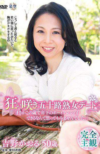 IANN-25 – Off-season Flowering Age Fifty Milf Dating Surely You Did Not Think Doing A Boyfriend Younger In This Age. Kaoru Yoshino