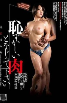 YAL-118 – Please Embarrass Meat With Embarrassing Meat Narimiya Haruha