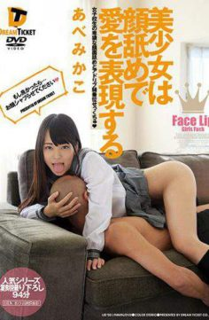 LID-051 – Pretty To Express Love In Licking Face Abemikako